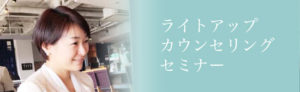 松丸朱美のライトアップカウンセリングセミナー