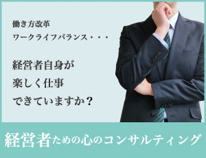 経営者のための心のコンサルティング@広島松丸朱美