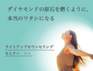 なりたい自分になるライトアップカウンセリング@広島