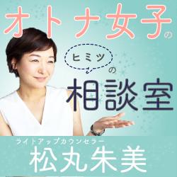 松丸朱美のポッドキャスト